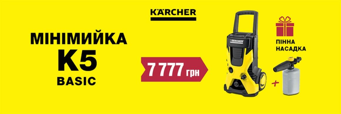 Керхер K5 за 7777 грн