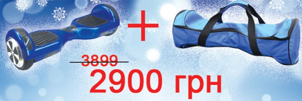 Гироборд+сумка=2900 грн