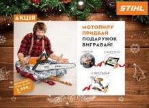 Перший розіграш призів рекламної акції від компанії STIHL «Бензопилу придбай – Подарунок вигравай» відбувся!