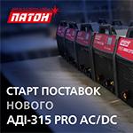 Новый аргонодуговой инвертор ПАТОН АДИ-315 PRO AC/DC
