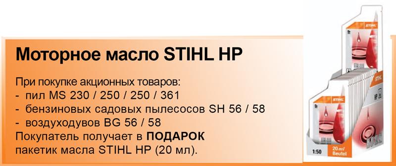 Акция от STIHL