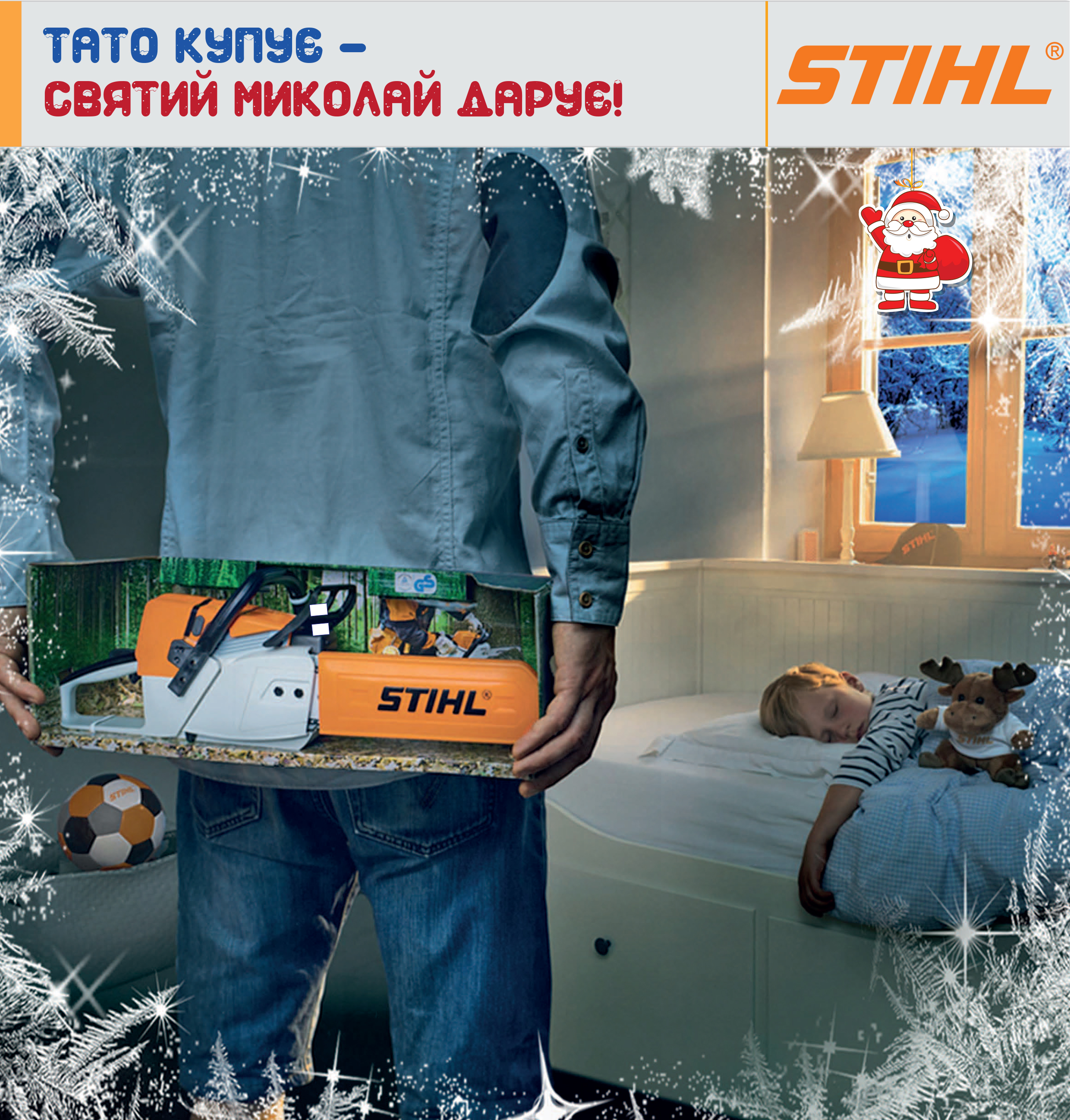 Купить пилу Stihl MS 250 Мелитополь