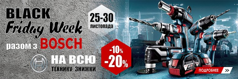 BLACK FRIDAY WEEK від BOSCH!