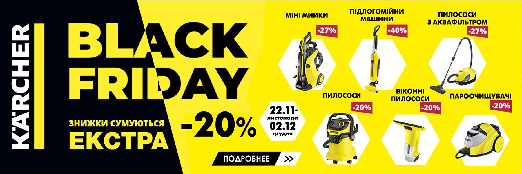 Karcher: Black Friday все ближче — ціни нижче! 22.11-02.12