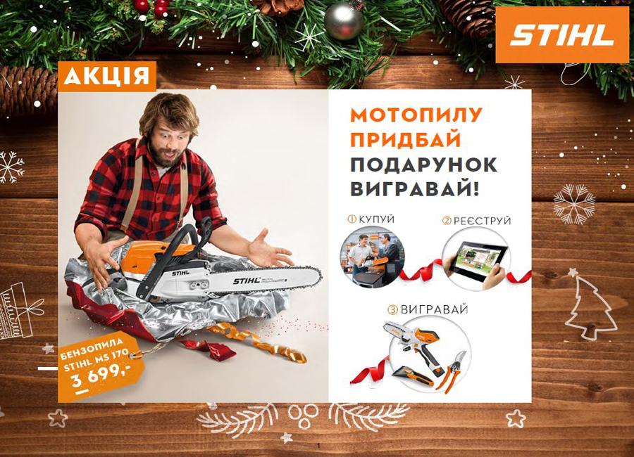 Акція грудня від STIHL - МОТОПИЛУ ПРИДБАЙ ПОДАРУНОК ВИГРАВАЙ!