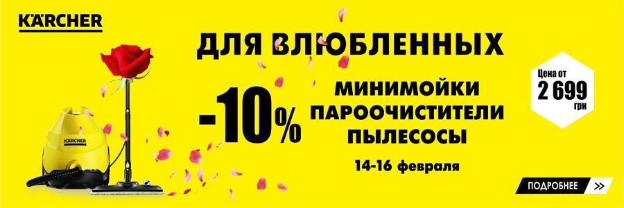 Скидка -10% ко Дню всех влюбленных от Karcher!