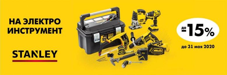 Весенние скидки на Stanley Power Tools