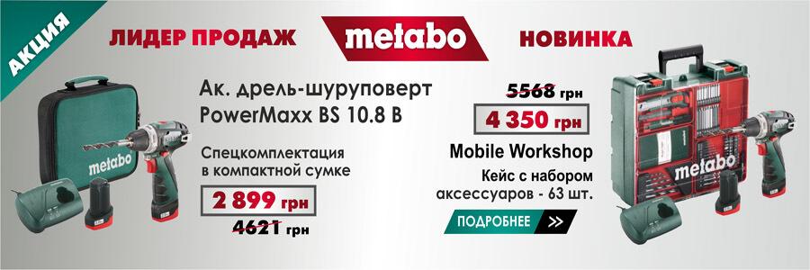 ЗП_Metabo Specials 1-2020 національна акція до 31.08.2020