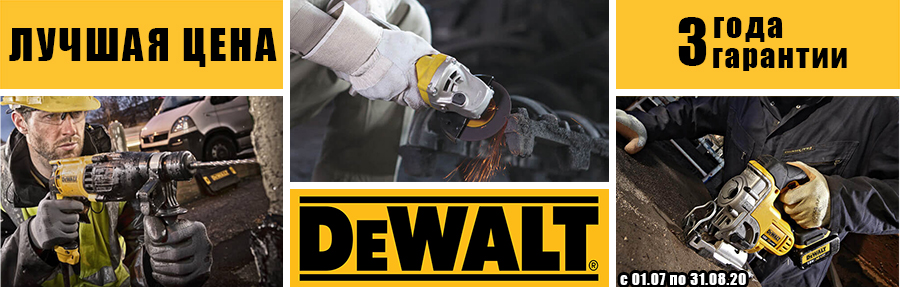 Лучшая цена на электроинструмент DeWALT в июле-августе 2020 года