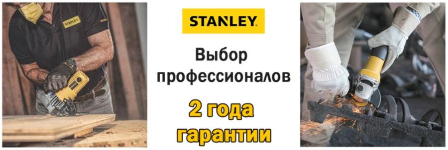 Лучшая цена на электроинструмент STANLEY в июле 2020 года