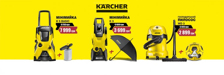 Cкидки на технику для уборки Karcher + ПОДАРКИ!