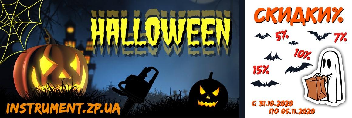 Акция на позиции в честь Halloween