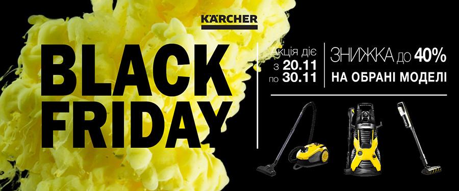 Черная пятница с Karcher - Мега-скидки на уборочную технику!