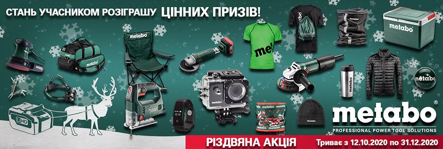 Рождественская акция от Metabo - еще больше подарков!