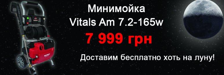 Vitals Master Am 7.2-165 w multi за 7999 грн + бесплатная доставка